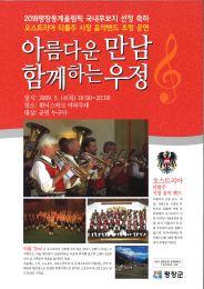 14.05.2009 Südkorea 2